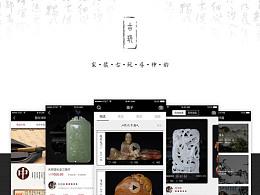 古玩项目UI界面设计