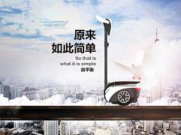 电动车广告