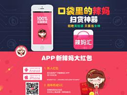 新app-pc引导页