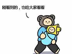 【漫画×正经人】谣言