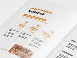 电子金融画册 #2