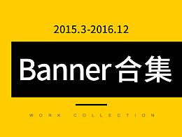 2015-2016 | 店铺海报合集