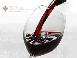 红酒业企业网站