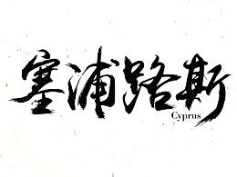 字体设计 新手  毛笔字体设计