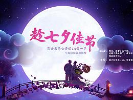 【16.7.28】七夕活动海报