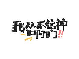 手绘字集-苏椿伟