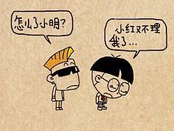 小明漫画——友情的小船老子一个人也能划