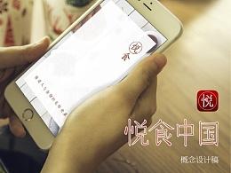 悦食app概念设计