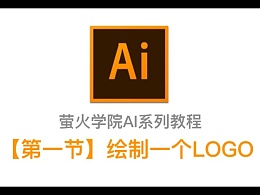 【AI教程】第一节丨UI方向 绘制一个简单的Logo