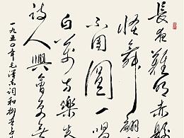 毛泽东七律诗《和柳亚子先生》