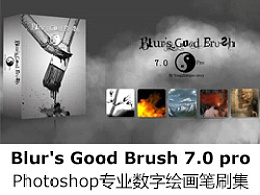 Blur's Good Brush 7.0 pro - Photoshop专业数字绘画笔刷集