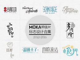 MOKA明信片2012~2016标志设计合集