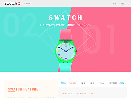 swatch网页改版