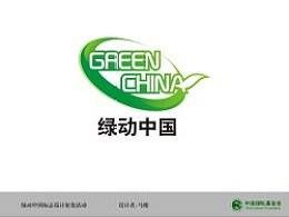 绿色中国(改)