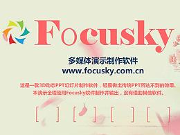 宣传片制作,宣传片制作软件,Focusky动画演示大师软件简介