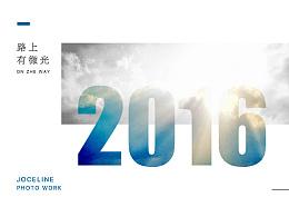 2016 — 路上有微光