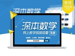 深本数学banner展示(附教程)