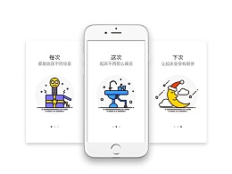 醒醒App概念设计
