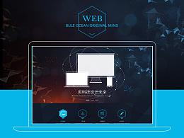 蓝海创想 - 网站建设(稿1)