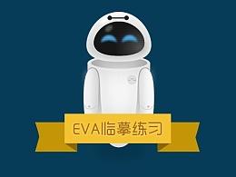 临摹大白EVA