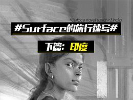 原创作品:Surface的旅行速写-下篇:印度