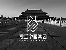 视觉中国集团LOGO提案