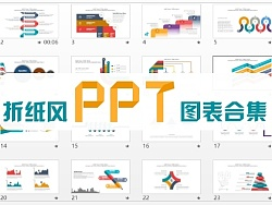 50套折纸风PPT图表合集