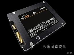 高速固态硬盘
