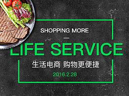 生活电商App