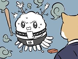 【非人哉漫画】240-243话