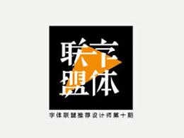 字体联盟推荐设计师第十期