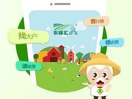农业app宣传图片