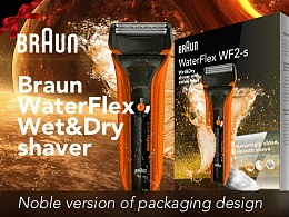 Braun noble version of packaging design