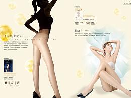 袜品产品说明手册 宣传册