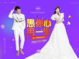 愚人节|谷雨|暖冬|婚纱摄影活动专题页面