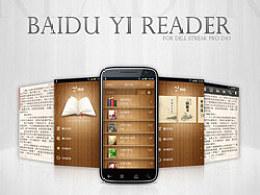 [百度易]内置百度阅读器——易阅界面分享