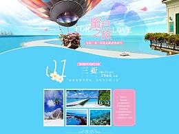 阿里旅行-旅游专题页