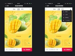 app 界面