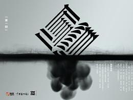 墨言——【中國畫收藏】優秀青年藝術家提名展