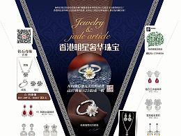 香港明星珠宝《上海服饰》杂志搭载软文