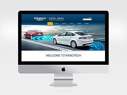 网页设计/企业网站设计/汽车传感器网站设计