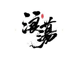 墨云阁数位板书法丨第46章