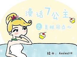 原创漫画【闺蜜·漫话7公主】第一话~美肤用点心