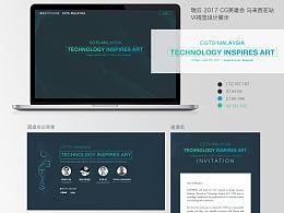 瑞云 2017 CG英雄会 马来西亚站 VI视觉设计展示