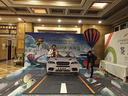 北京自驾游旅行大会3D画互动装置,高端设计风格,赞