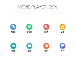 (源文件下载)ICON 视频类频道ICON,扁平化