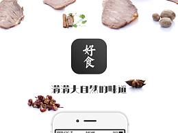 好食app设计