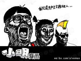 小明系列漫画——少先队歌