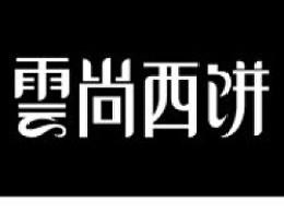 云尚西饼-应用