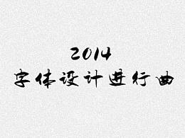 《2014字体设计进行曲》-阿布